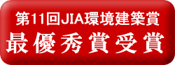 JIA環境建築賞住宅部門最優秀賞受賞