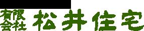 有限会社 松井住宅 -豊田市【香嵐渓】足助の木の家-